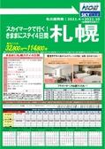 2021名古屋発 きままにステイ札幌4-10