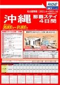 2021名古屋発 那覇ステイ沖縄4-10