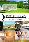 2021名古屋発 中津川14HillsCCゴルフ宿泊プラン4-11