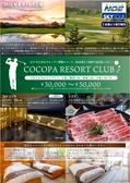 2021名古屋発 COCOPAリゾートゴルフ宿泊プラン4-9