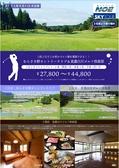 2021名古屋発 むらさき野&美濃白川ゴルフ宿泊プラン4-11