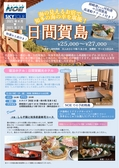 2021名古屋発 日間賀島(日間賀観光ホテル宿泊プラン)4-7