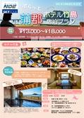 2021名古屋発 ぷらっと蒲郡(ホテル竹島プラン)4-10
