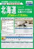 2021大阪発 きままに北海道札幌ステイ4-10