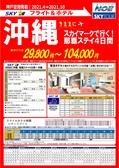 2021大阪発 きままに沖縄那覇ステイ4-10