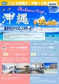 2021大阪発 7月22日出発限定!沖縄4日間