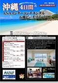 2021大阪発 沖縄4日間(ANAインターコンチネンタル万座ビーチリゾート)2-3