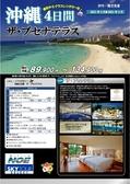 2021大阪発 沖縄4日間(ザ・ブセナテラス)2-3