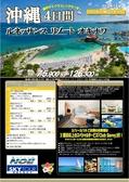 2021大阪発 沖縄4日間(ルネッサンスリゾートオキナワ)2-3
