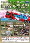 2021大阪発 スカイバスで巡る春の京都(添乗員同行)3-4