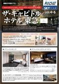 2021東京発 ザ・キャピトルホテル東急宿泊プラン4-6