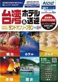 2019-2020台湾ランドオンリープラン11-10
