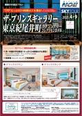 2021東京発 ザ・プリンスギャラリー東京紀尾井町宿泊プラン4-9